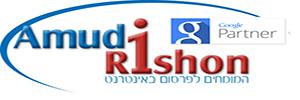 עמוד ראשון בגוגל - בדרך ללקוחות חדשים | ישראל גבע